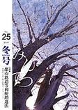 みんてつVol.25  冬号