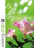 みんてつVol.26  春号