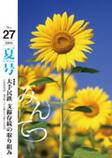みんてつVol.27 夏号