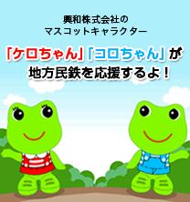 ケロちゃんコロちゃん地方民鉄応援プロジェクト