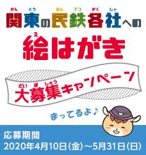 関東の民鉄各社への絵はがき