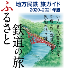 地方民鉄旅ガイド